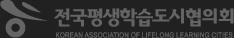 전국평생학습도시협의회